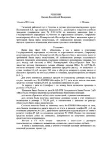 Решение Таганского суда г. Москвы