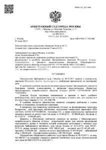 МПО Статус банкрот арбитраж дело А40-47454/17-186-66Б